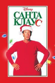 Смотреть Санта Клаус