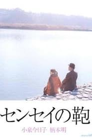 センセイの鞄 (Sensei no Kaban) 2003