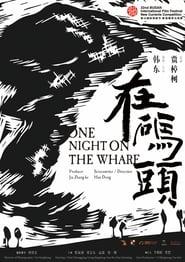 مشاهدة فيلم One Night on the Wharf مترجم