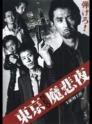 東京NEO魔悲夜 2008