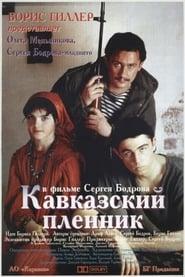 Gefangen im Kaukasus (1996)