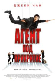 Агент под прикритие (2010)