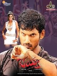 Bhayya Volledige Film