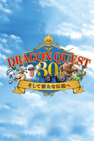 Dragon Quest - 30th Anniversary NHK Special
