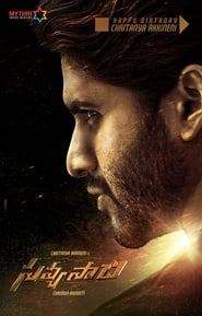 Savyasachi (2018) Telugu Movie Watch Online