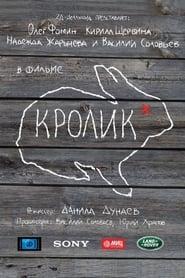 Rabbit (2014) Online Cały Film Lektor PL