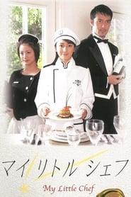 My Little Chef 2002