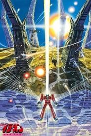 Space Runaway Ideon: Be Invoked 1982