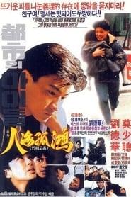 City Kids 1989 (1989)