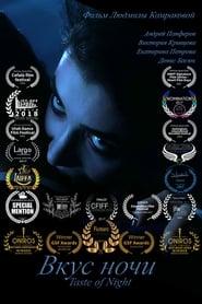 Taste of Night (17                     ) Online Cały Film Lektor PL