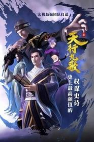 Seriencover von 天行九歌