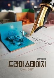 Drama Stage 2017