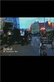 Bokul (2015) Online Cały Film Lektor PL