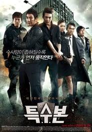 Teuk-soo-bon