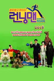 Running Man ตอนที่ 1-390 ซับไทย : รันนิ่งแมนซับไทยทุกตอน HD 1080p