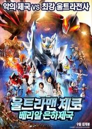 مترجم أونلاين و تحميل Ultraman Zero: The Revenge of Belial 2010 مشاهدة فيلم