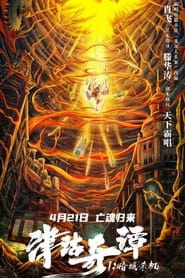 Tientsin Strange Tales 1:  Murder in Dark City