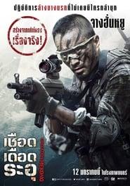 Operation Mekong เชือด เดือด ระอุ (2016)