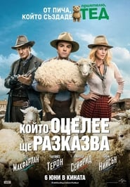 A Million Ways to Die in the West / Който оцелее ще разказва (2014)