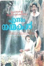 Ennum Nanmakal (1991)