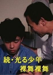 続・光る少年 裸舞裸舞 1990