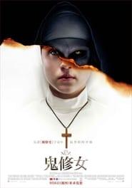 修女.The Nun.2018