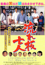 Regarder The Seven Chefs
