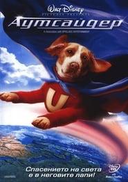 Underdog / Аутсайдер (2007)