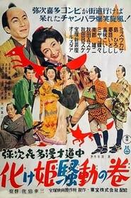 弥次喜多漫才道中 化け姫騒動の巻 1955