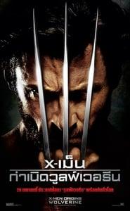 ดูหนัง X-Men Origins Wolverine (2009) กำเนิดวูลฟ์เวอรีน