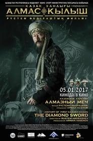 History of the First Kazakh Khans. The Diamond Sword
