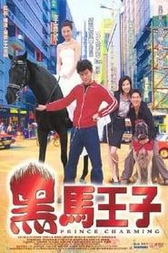 黑馬王子 (1999) Oglądaj Film Zalukaj Cda
