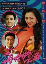 三八佳人 1991
