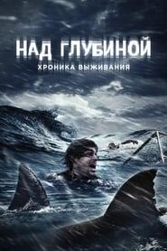 Смотреть Над глубиной: Хроника выживания