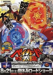 Metal Fight Beyblade VS the Sun: Sol Blaze, the Scorching-hot Invader (2010)