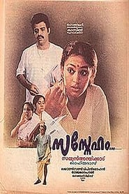 Sasneham (1990)