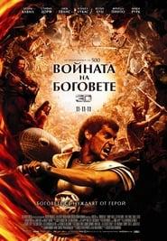 Войната на боговете / Immortals (2011)