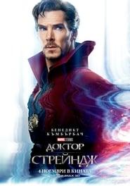 Doctor Strange