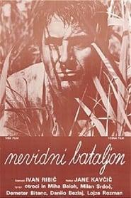 The Invisible Battallon (1967)