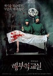 해부학 교실 (2007)