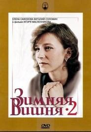 Poster del film Зимняя вишня 2