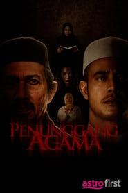 مشاهدة فيلم Penunggang Agama 2021 مترجم أون لاين بجودة عالية