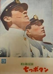 若き魂の記録 七つボタン 1955