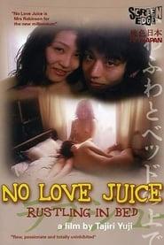 OLの愛汁 ラブジュース 1999