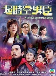 A General, A Scholar and An Eunuch streaming vf poster