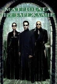 Матрицата: Презареждане (2003)