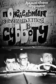 Monday Begins on Saturday (1965)