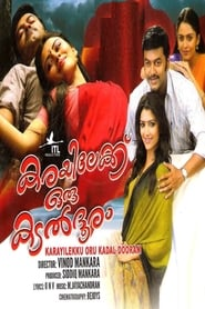 Karayilekku Oru Kadal Dooram HD Download or watch online – VIRANI MEDIA HUB