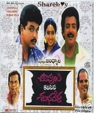 Affiche de Film Choopulu Kalasina Shubhavela