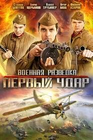 Военная разведка: Первый удар 2012